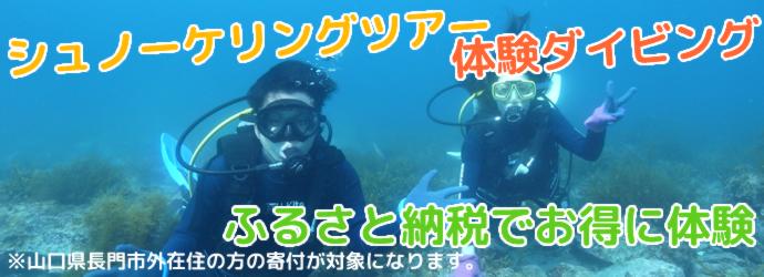 furusato_tax_omijima