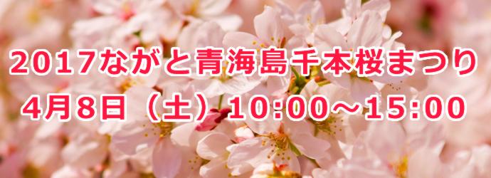 omijima-senbon-sakura-fes